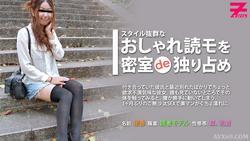 Heyzo 0284 スタイル抜群な読者モデルを密室独り占め 長谷川里香